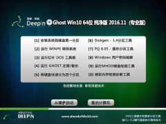 深度技术Ghost Win10 X64位 完美纯净版v201611(激活版)