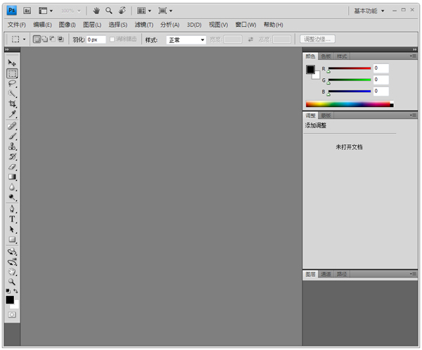 Adobe Photoshop CS4 简体中文精简绿色版