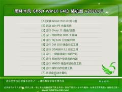 雨林木风Ghost Win10 64位 最新装机版v2016.11月(激活版)