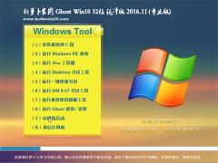 新萝卜家园Ghost Win10 x32位 抢先纯净版2016.11月(免激活)