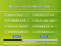 电脑公司Ghost Win10 32位 多驱动纯净版V2016年11月(免激活)