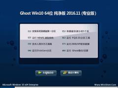 电脑店Ghost Win10 64位 推荐纯净版V2016年11月(免激活)
