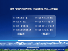 新萝卜家园Ghost Win10 (64位) 完整装机版2016年11月(永久激活)