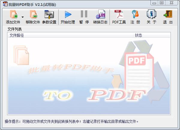 霄鹞批量转PDF助手 V2.1