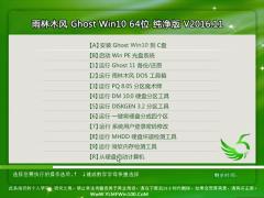 雨林木风Ghost Win10 (64位) 安全纯净版v2016.11(无需激活)