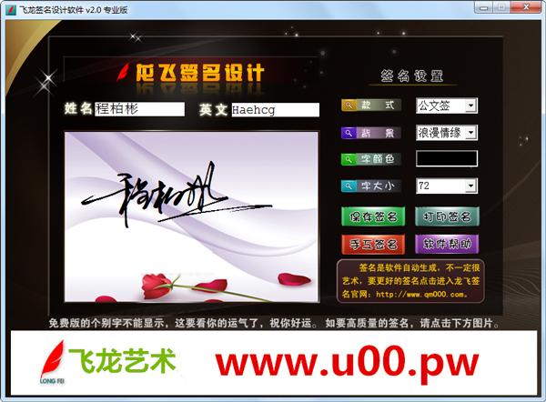 飞龙艺术签名设计软件 V2.0 专业版