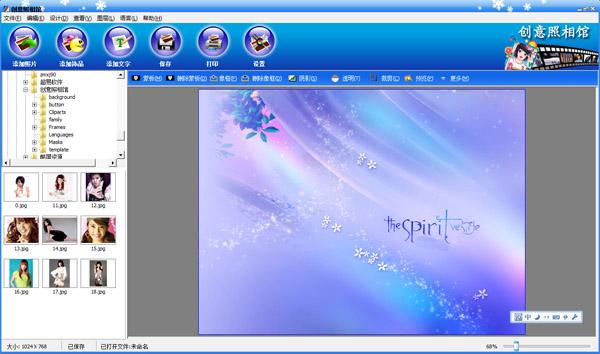 创意照相馆 V2009.2.88