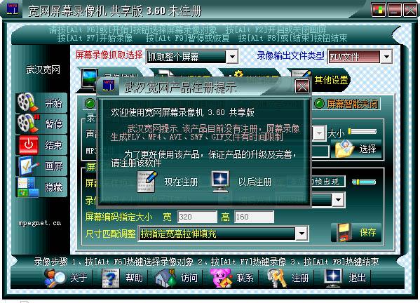 宽网屏幕录像机 V3.60 绿色版