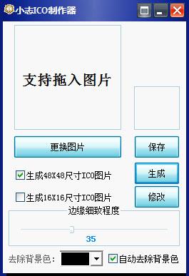 小志ICO图标制作器 V1.0 绿色版