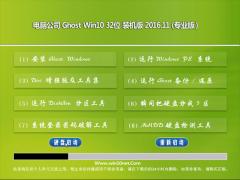 电脑公司Ghost Win10 (32位) 官方正式版2016年11月(免激活)