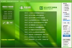 大白菜u盘启动盘制作工具V5.1装机版