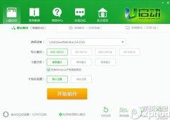 u启动u盘启动盘制作工具v7.16正式版