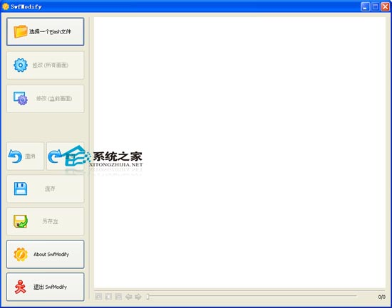 SwfModify V1.0.0.1 汉化绿色版