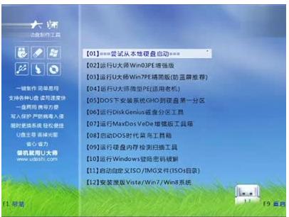 u大师u盘启动盘制作工具V5.1中文版