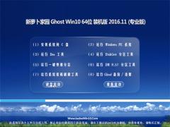 新萝卜家园Ghost Win10 (64位)专业版 2016V11(免激活)