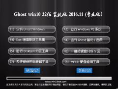 老毛桃Ghost Win10 X32 专业版2016.11月(免激活)