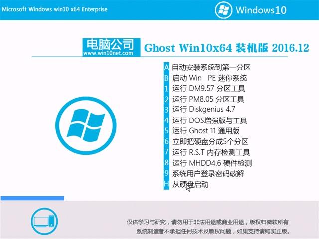电脑公司Ghost Win10 X64位 经典装机版v2016.12(免激活)