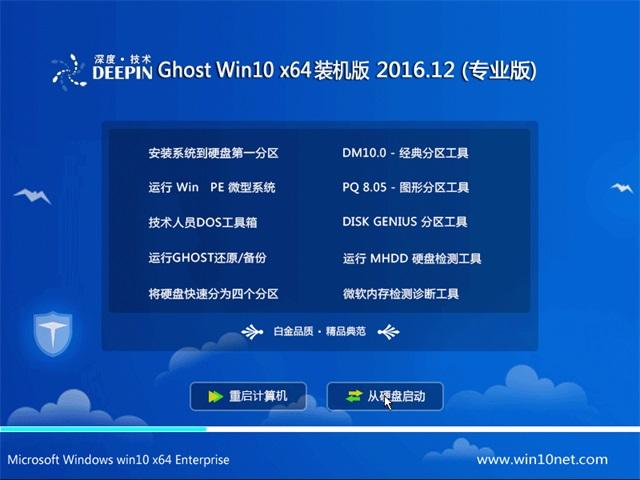 深度技术Ghost Win10 64位 大神装机版V201612(免激活)
