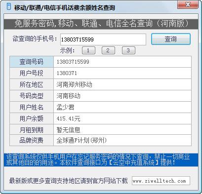 移动/联通/电信手机话费余额姓名查询 V1.1 绿色河南版