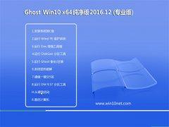 技术员联盟Ghost Win10 (64位) 终极纯净版V