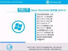 电脑公司Ghost Win10 x64 推荐纯净版2016.1