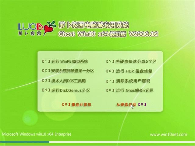 新萝卜家园Ghost Win10 (64位) 安全装机版v2016.12(无需激活)