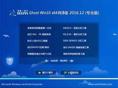 深度技术Ghost Win10 x64位 官方纯净版v201