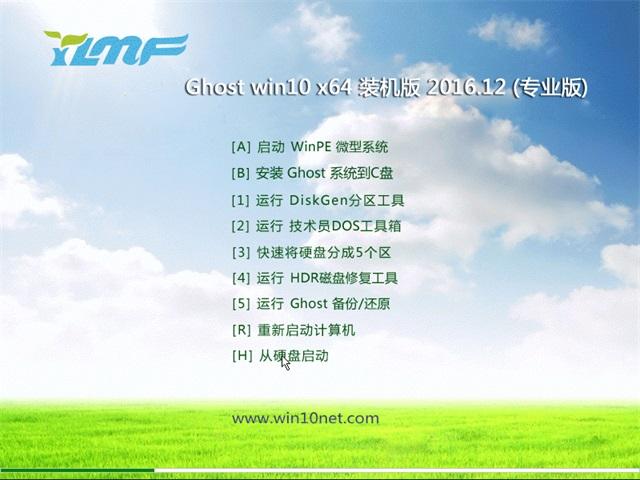 雨林木风Ghost Win10 X64 精选装机版2016年12月(永久激活)