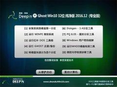 深度技术Ghost Win10 (32位) 优化纯净版v201612(自动激活)