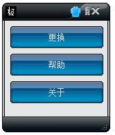 我的世界鼠标指针更换工具 V1.0 绿色版