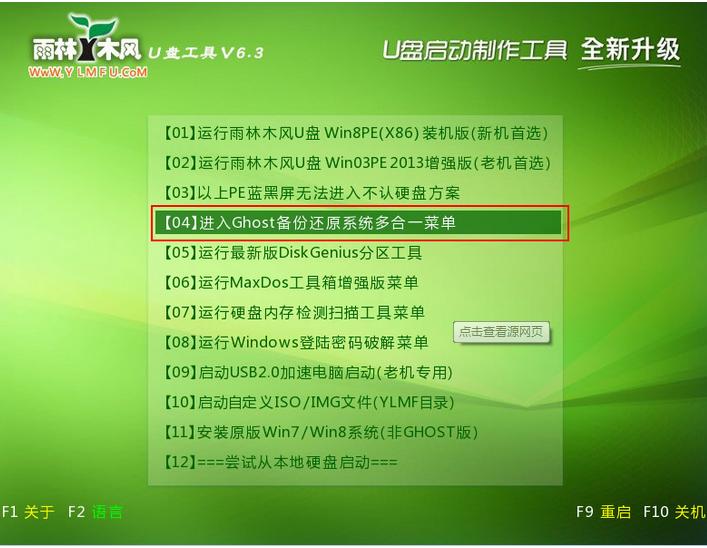 雨林木风u盘启动盘制作工具v9.2绿色版