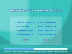 番茄花园Ghost Win10 X64位 安全纯净版2016v12(免激活)