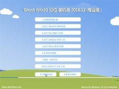 老毛桃Ghost Win10 X32 增强装机版v2016.12(免激活)