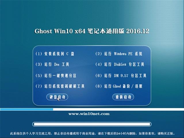 系统之家Ghost Win10 X64 笔记本通用版v2016.12(无需激活)