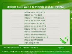 雨林木风Ghost Win10 x32位 抢先纯净版v2016.12月(激活版)