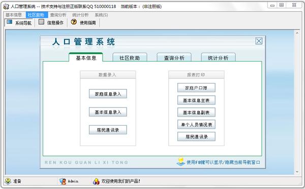 科羽人口管理系统 V2.0