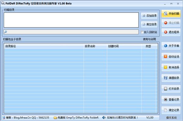 FolDeR DiRecToRy(空目录文件夹扫描专家) V1.00 绿色版
