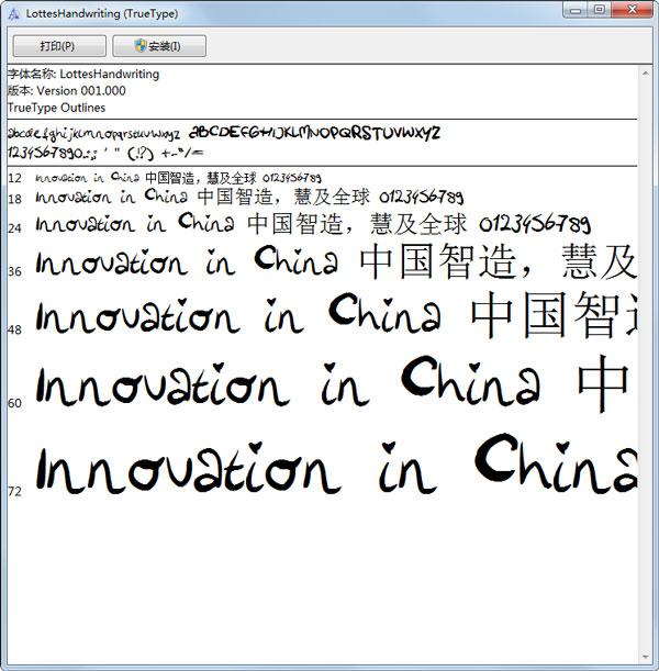 LottesHand字体(TrueType) V1.0 绿色版