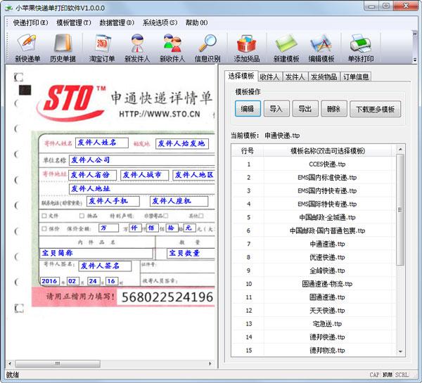 小苹果快递单打印软件 V1.0.0.0
