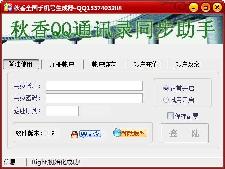 秋香全国手机号生成器 V1.9 绿色版