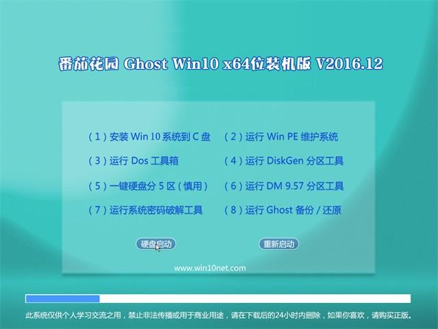 番茄花园Ghost Win10 x64 极速体验版2016.12(完美激活)