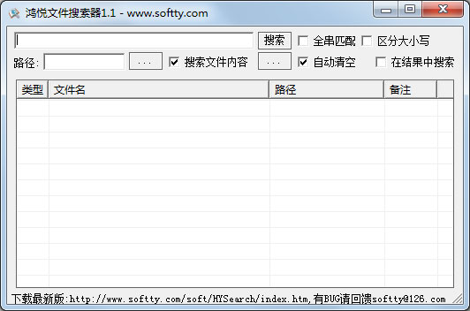 鸿悦文件搜索器 V1.1 绿色版