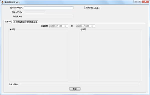 离线报表填写 V1.5