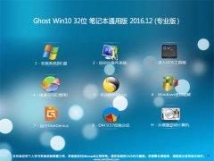 999宝藏网Ghost Win10 32位笔记本通用版2016.12月(无需激活)