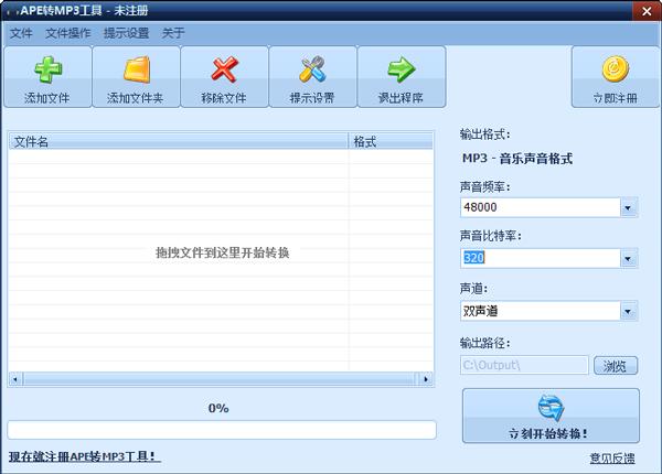 APE转MP3工具 V3.0