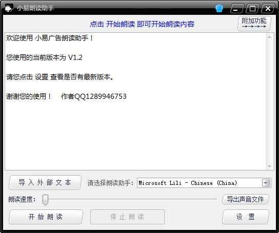 小易语音朗读助手 V1.2 绿色版