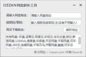 ICEZAN网盘解析工具 V1.1 绿色版