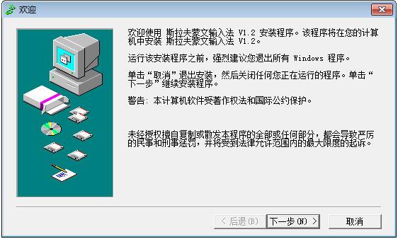 斯拉夫蒙文输入法 V1.2