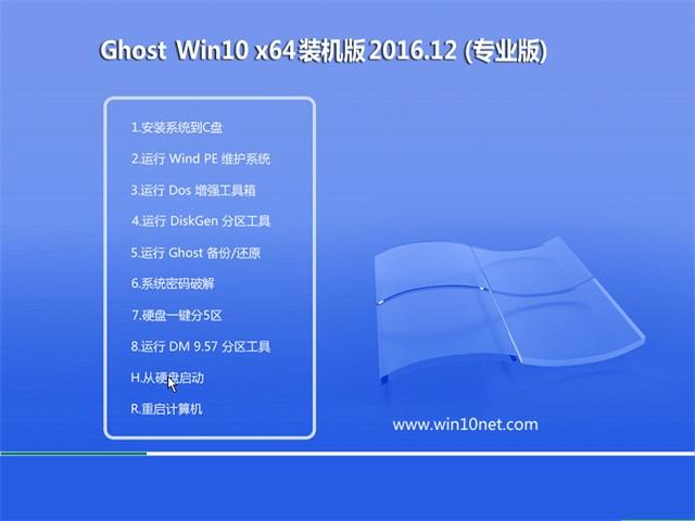 中关村Ghost Win10 X64位 专业版 v2016年12月(完美激活)