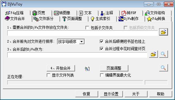 DjVuToy(处理DjVu的工具集) V2.06 绿色版